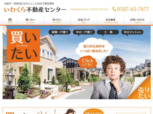 いわくら不動産センター 株式会社様(愛知県岩倉市)