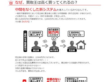 センチュリー21アイワハウス株式会社様[買取王](神奈川県横浜市青葉区)