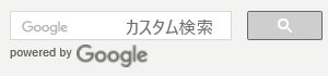 Googleカスタム検索設定例