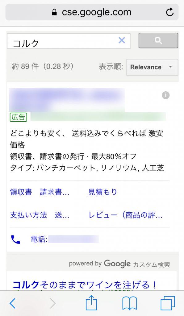Googleカスタム検索結果例