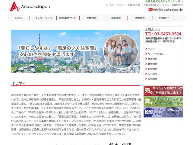 株式会社アルカディア・ジャパン様(東京都港区)