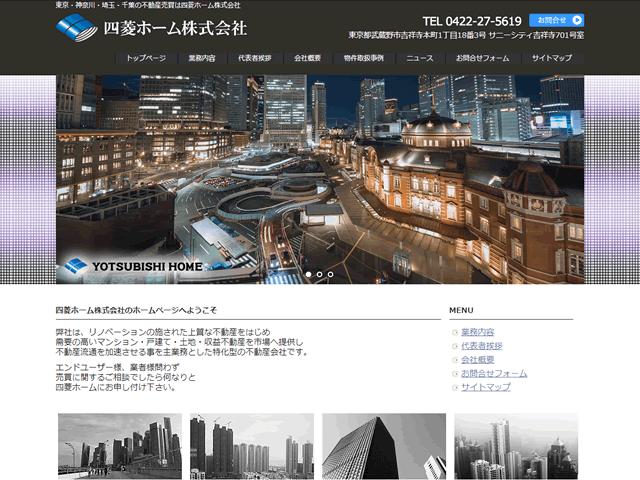 四菱ホーム株式会社様(東京都武蔵野市)