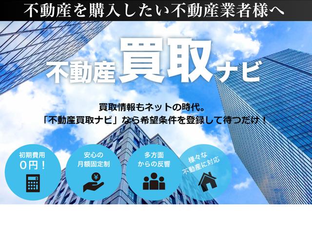 不動産買取ナビ(業者向け)(ファインド株式会社様)
