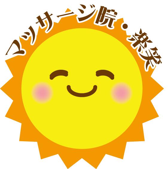 楽笑様ロゴ