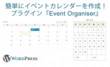 簡単にイベントカレンダーを作成 Wordpress Event Organiser 使い方