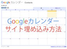 Googleカレンダー webサイト(ホームページ)埋込