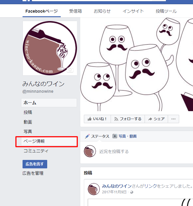 Facebookページ ビジネスタイプの設定方法