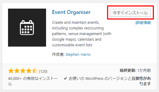 Wordpress Event Organiser