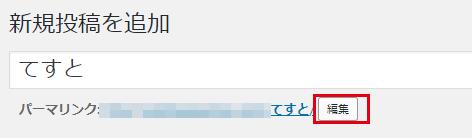 WordPress 記事パーマリンク