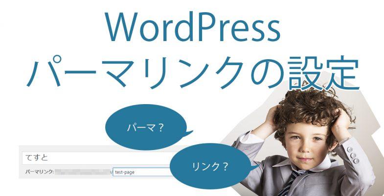 wordpress パーマリンクの設定方法