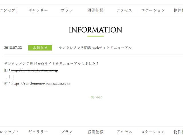 サンクレメンテ駒沢(株式会社リテラス様)