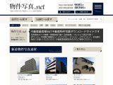 『物件写真.net』をリニューアルしました!