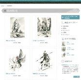「水墨画ONLINESHOP 東波」水墨画販売ページ リニューアル