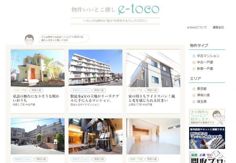 不動産物件紹介サイト『物件いいとこ探し e-toco』をリリースしました
