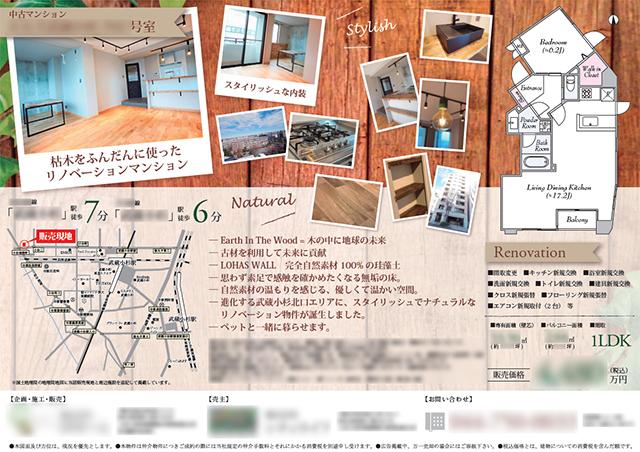 中古マンション(神奈川県川崎市)