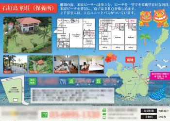 別荘 マイソク(沖縄県石垣市)