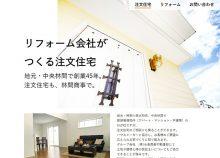 注文住宅ランディングページ(有限会社 林間商事様)
