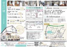 中古戸建 マイソク(東京都八王子市)