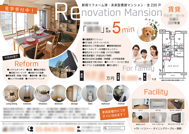 賃貸マンション 広告(東京都大田区)