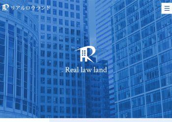 リアルロウランド株式会社