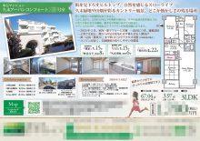 中古マンション マイソク(神奈川県川崎市)
