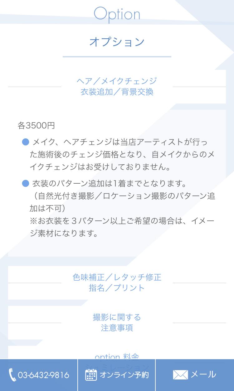 ヘアメイク&フォトスタジオ Luff様 webサイト(スマートフォン向け)制作
