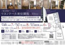 賃貸マンション マイソク(東京都新宿区)