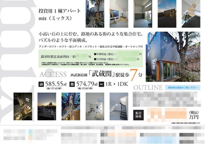 1棟アパート マイソク(東京都練馬区)