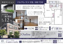 中古マンション マイソク(東京都世田谷区)