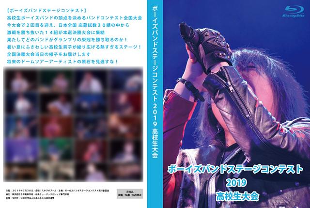 Blu-rayジャケット