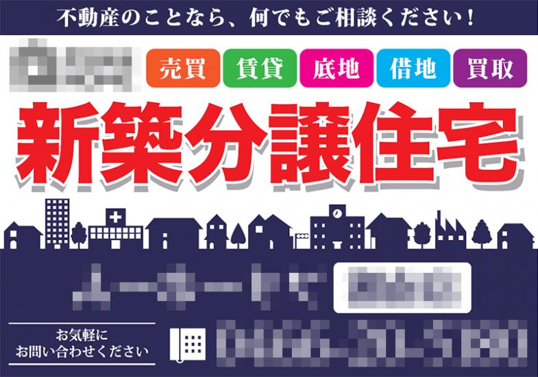 不動産現地看板(神奈川県藤沢市)