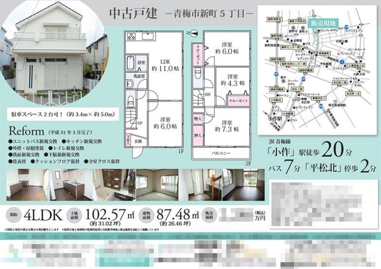 中古戸建 マイソク(東京都青梅市)