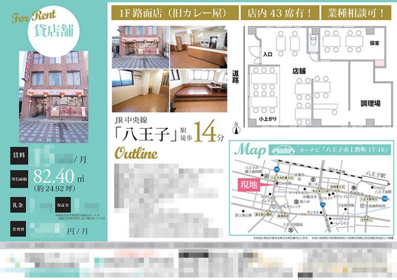 貸店舗 マイソク(東京都八王子市)