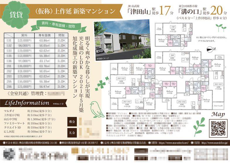 賃貸マンション マイソク(神奈川県川崎市)
