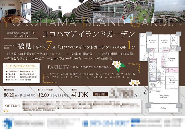 中古マンション マイソク(神奈川県横浜市)