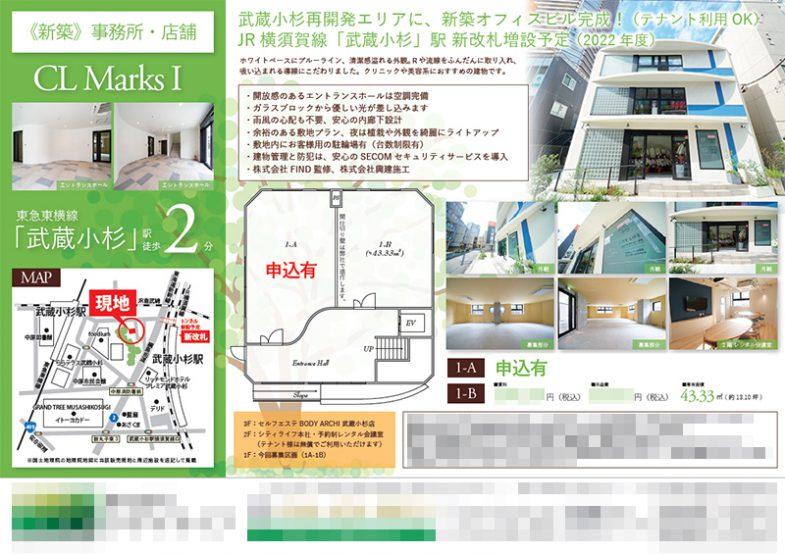 貸事務所・店舗 マイソク(神奈川県川崎市中原区)