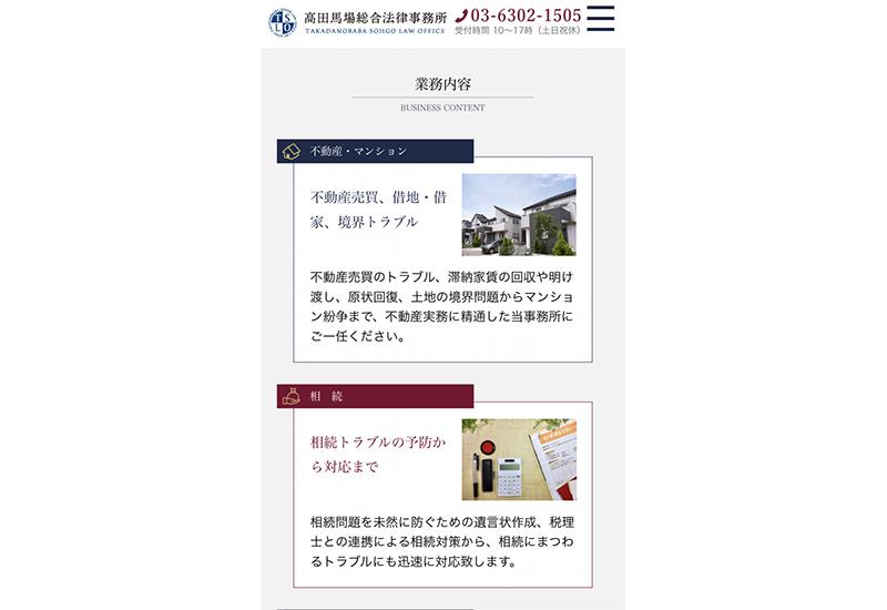 高田馬場総合法律事務所 webサイト制作