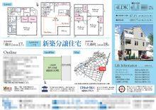 新築分譲住宅 マイソク(東京都大田区)