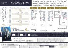 賃貸マンション マイソク(東京都北区)