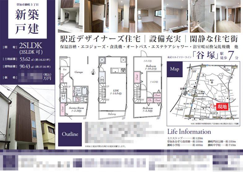 新築戸建 マイソク(埼玉県草加市)