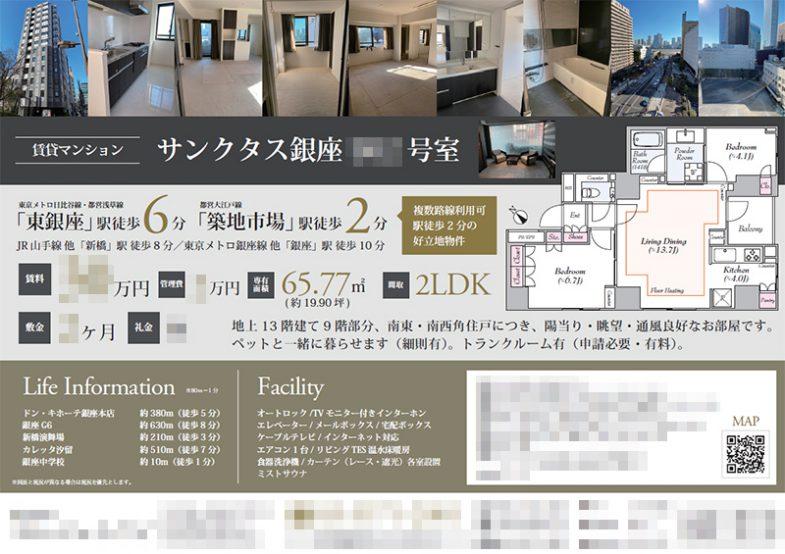 賃貸マンション マイソク(東京都中央区)
