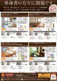 賃貸マンション 広告(タイ)