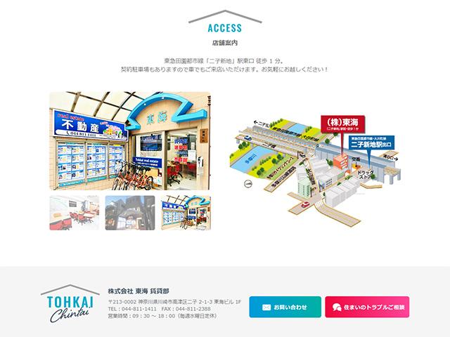 株式会社 東海(賃貸部門)様 webサイト制作