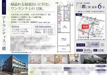 中古マンション マイソク(東京都三鷹市)