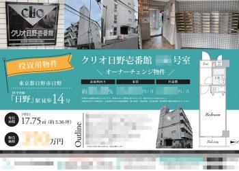 投資用区分マンション マイソク(東京都日野市)