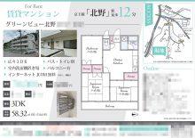 賃貸マンション マイソク(東京都八王子市)