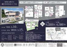 新築戸建(建売) マイソク(神奈川県横浜市)