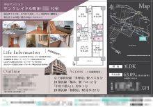 中古マンション マイソク(東京都町田市)