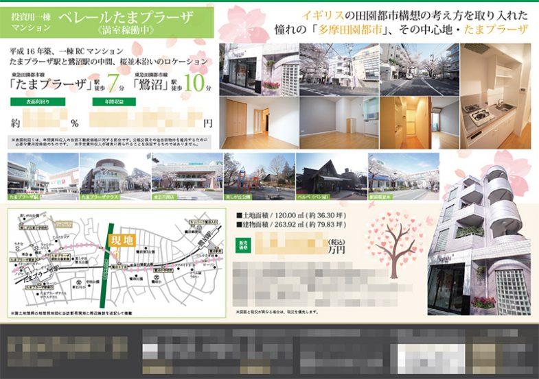 投資用1棟マンション マイソク(神奈川県川崎市宮前区)