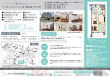 中古マンション マイソク(東京都八王子市)